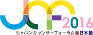 ジャパンキャンサーフォーラム2016@日本橋
