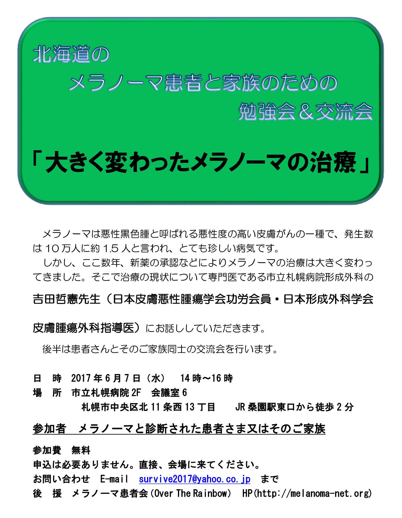 北海道のメラノーマ患者と家族のための勉強会&交流会