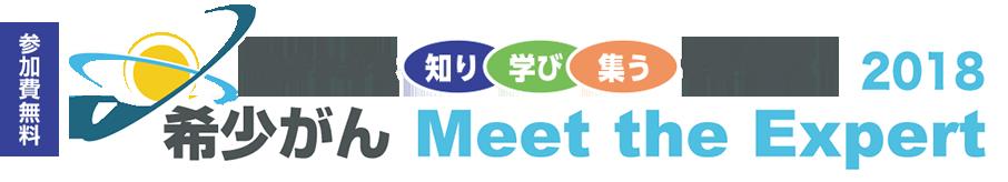 希少がんMeet the Expert 2018開催。