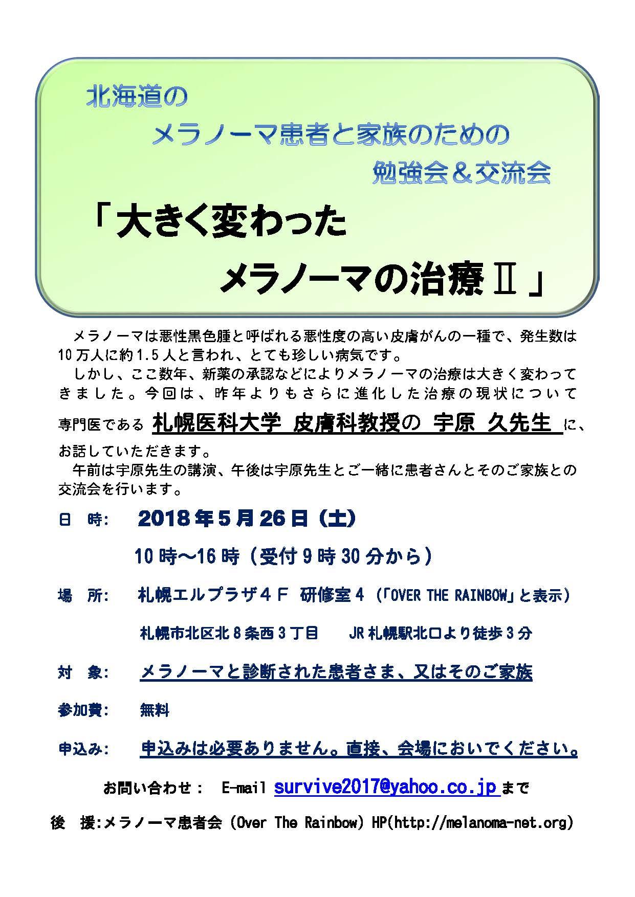 北海道のメラノーマ患者と家族のための勉強会&交流会のお知らせ