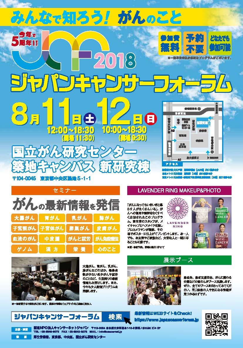 8/11・8/12 Japan Cancer Forum 2018 開催のお知らせ
