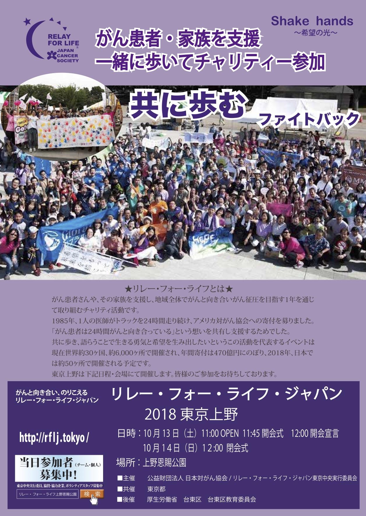10/13・14 リレー・フォー・ライフ東京上野に参加します