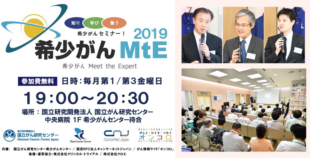 2/15 希少がんセミナー Meet the Expert 2019 参加者募集開始のお知らせ