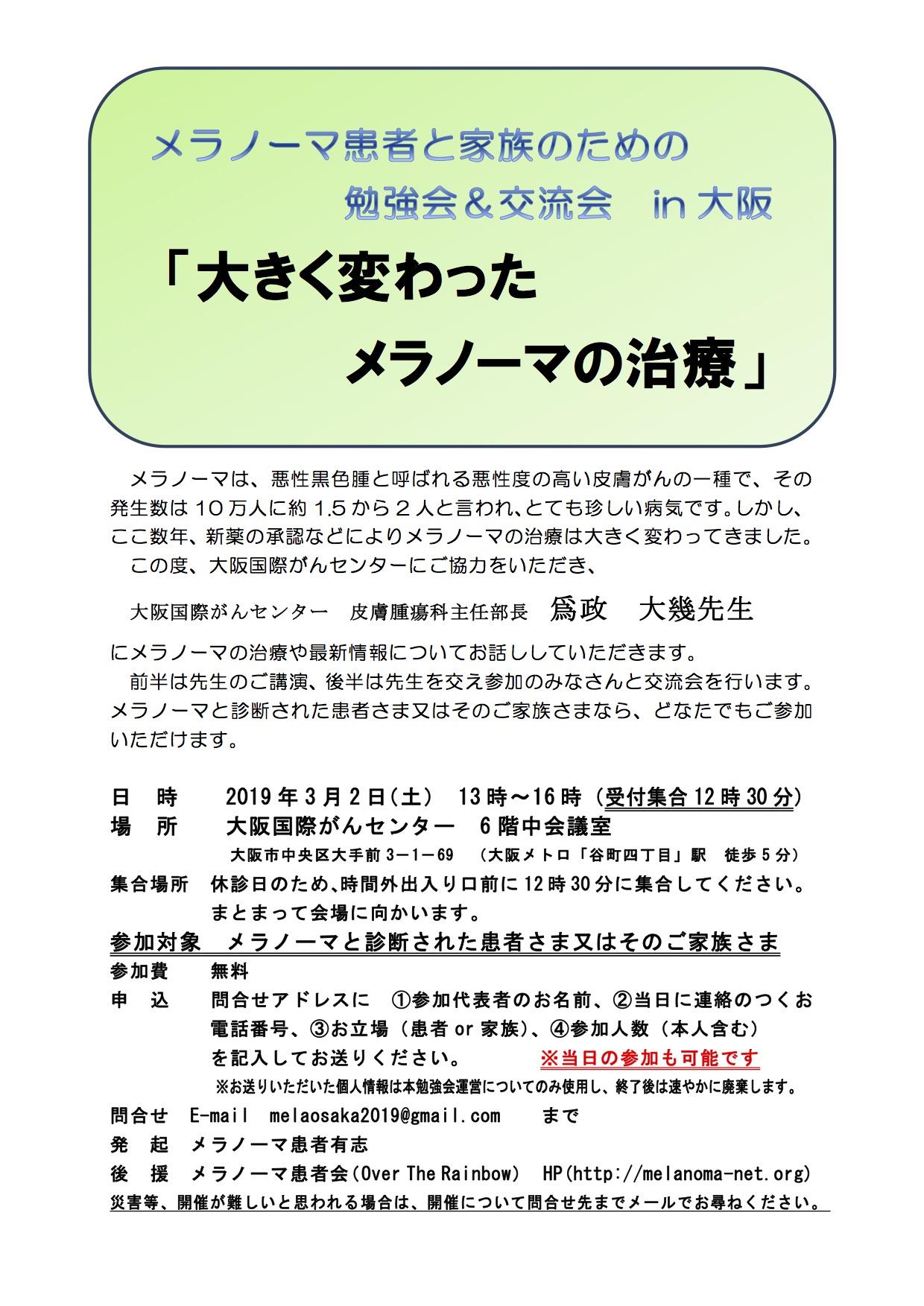 【再掲】3/2 大阪「メラノーマ患者と家族のための勉強会&交流会」のお知らせ