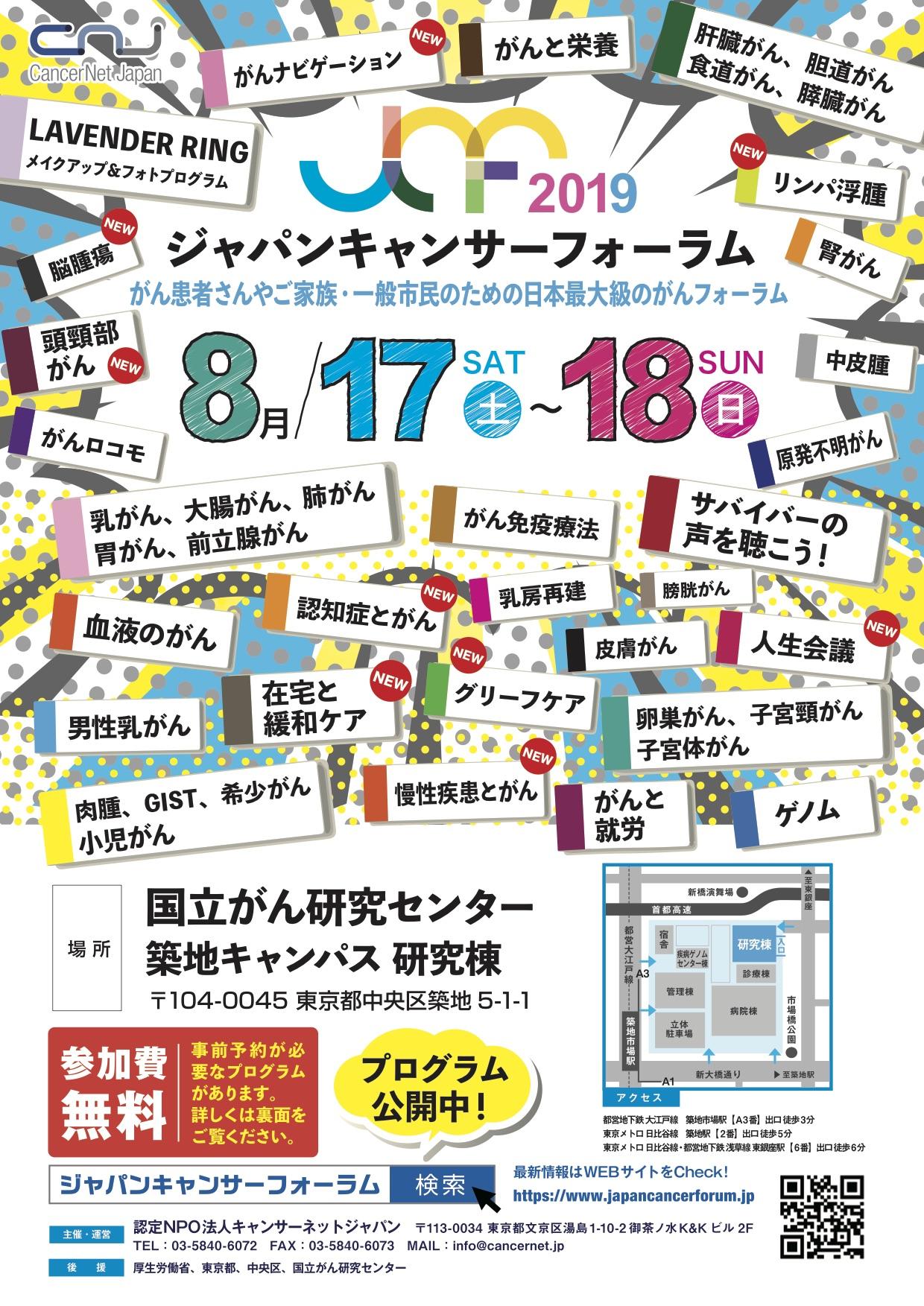 8/17・8/18 Japan Cancer Forum 2019開催のお知らせ