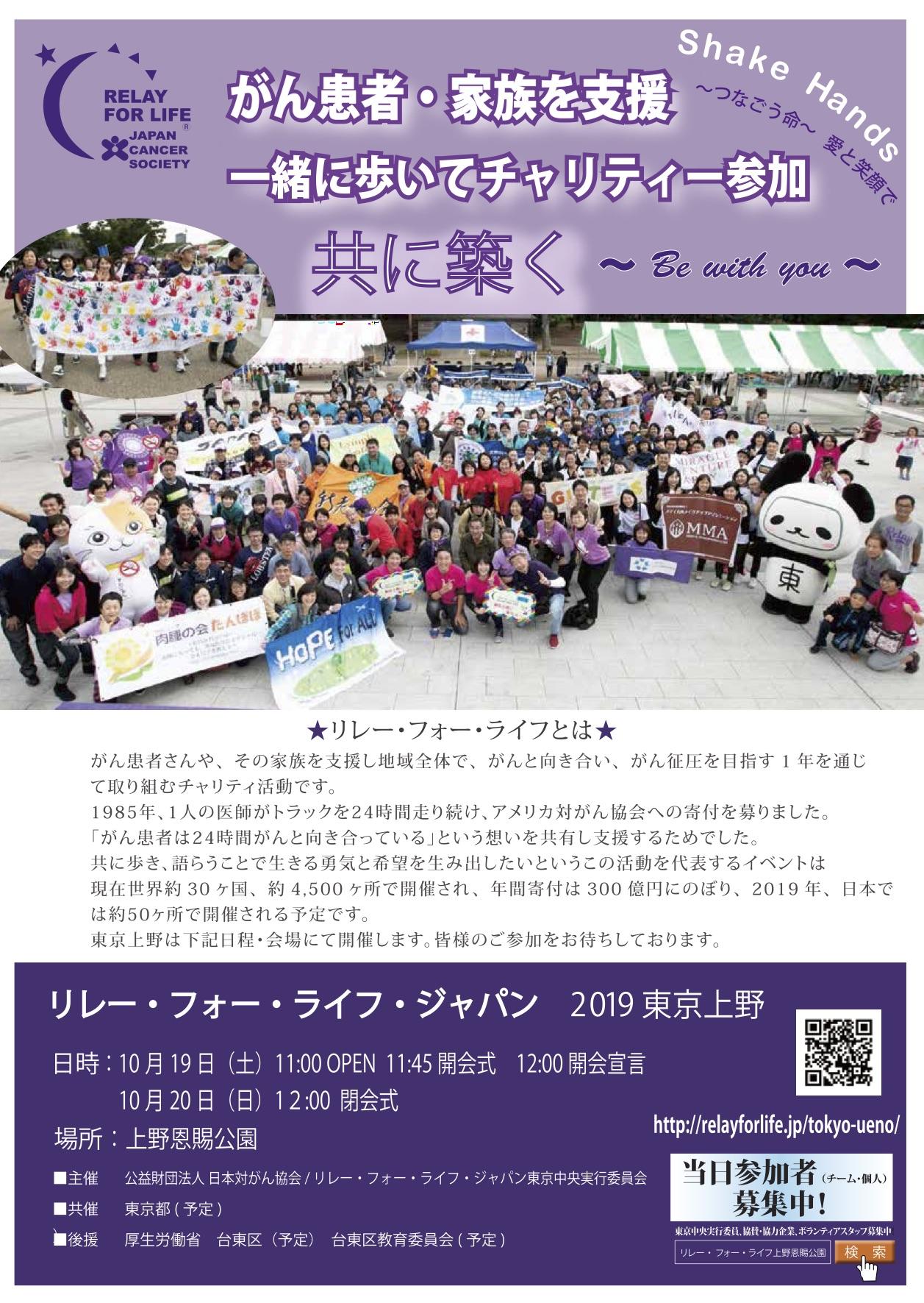 10/19・20 リレー・フォー・ライフ・ジャパン東京上野に参加します!
