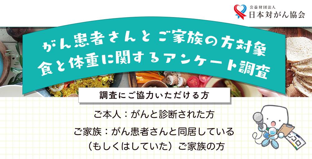 食に関する調査へのご協力のお願い(10/1〜)