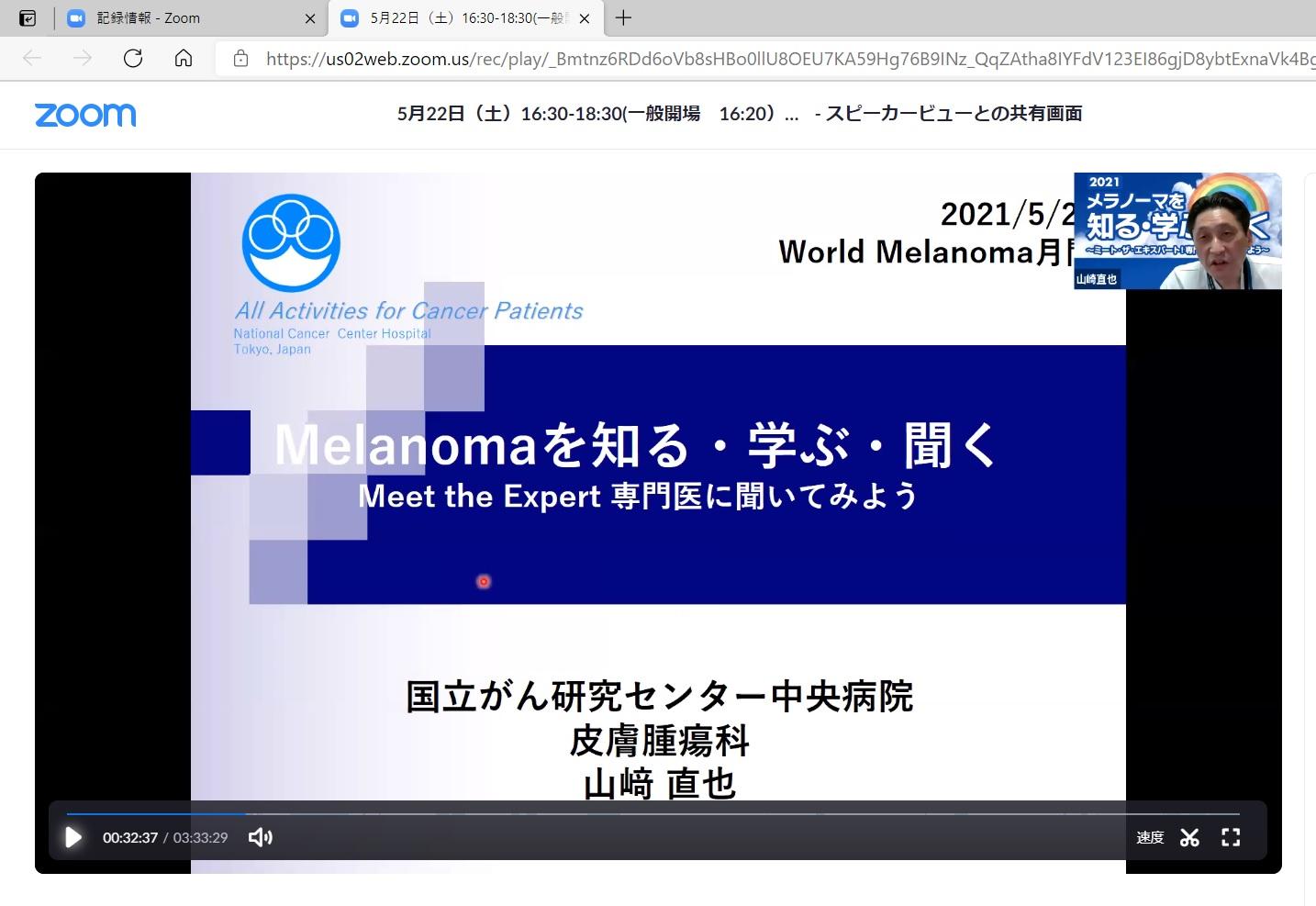 5/22「メラノーマを知る・学ぶ・聞く2021~ミート・ザ・エキスパート」 オンラインセミナー開催致しました