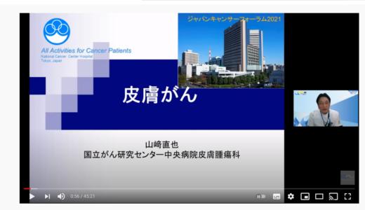 ジャパンキャンサーフォーラム2021動画公開のお知らせ